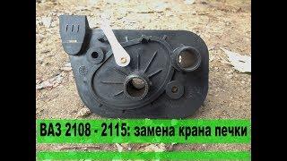 видео замена крана отопителя на ваз 2109