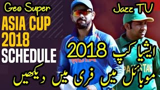 Asia Cup 2018 Watch online in Android with Geo Super/Najii TV