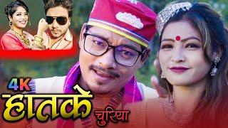 HATAKE CHURIYA    हातके चुरिया    New tharu Song 2021  annu chy/ Umesh muskan Ft. Bibas gh/Jharana