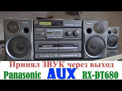 Panasonic RX-DT680. Решение с AUX-Out = AUX-In