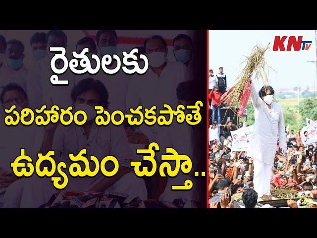 రైతులకు పరిహారం పెంచకపోతే ఉద్యమం చేస్తా..|| Pawan kalyan demands for financial hep to farmers