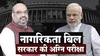 Citizenship Amendment Bill पर Rajya Sabha में चर्चा