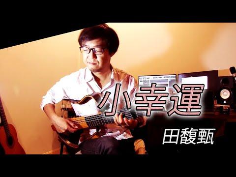 小幸運 A little happiness - 田馥甄 Hebe Tien / Fingerstyle guitar