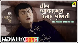Neel Akasher Niche Prithibi | Neel Akasher Neeche | Bengali Movie Song | Hemanta Mukherjee