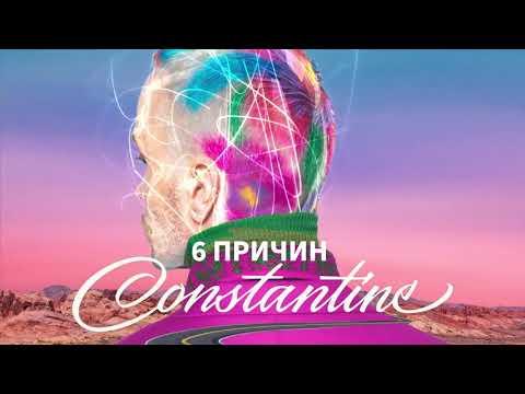 Constantine  — 6 причин | Поп меньшинства [AUDIO]