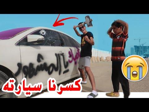 #مقلب في حسام خربنا سيارته وصدم فيها 😭💔!!