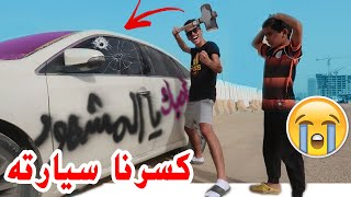 #Prank On Hosam | We Ruined His Car😭💔!!