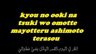 Repeat youtube video Naruto Shippuden Opening 14 Tsuki no Ookisa   Nogizaka46 Full Lyrics   TeaLoad   مترجم