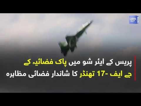 Pak fazaya ke JF 17 Thunder ka shandar fazai muzahira