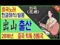 Download lagu [틱톡노래] 出山(출산) /花粥 (화죽)  왕승남(王胜男)  틱톡 히트곡  [노래로 배우는 중국어]  | 차이나 통통통