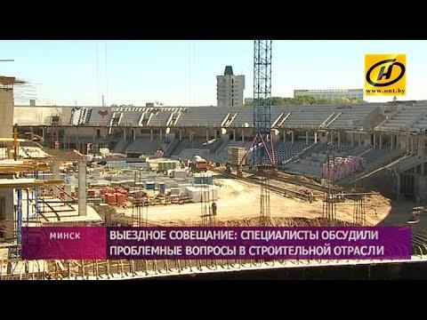 Основные проблемы строительной отрасли обсуждали в Минске специалисты со всей страны