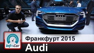 Audi E-Tron, A4 2015, S4, S8 Plus, SQ5 Plus и A8 L Security