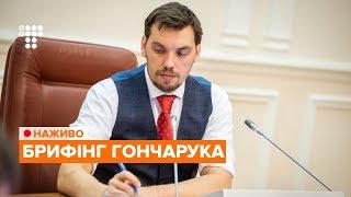 Брифінг прем'єр-міністра України Олексія Гончарука / НАЖИВО