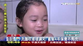 【TVBS】 我不是妹妹! 雙胞胎男孩蓄髮為捐病童