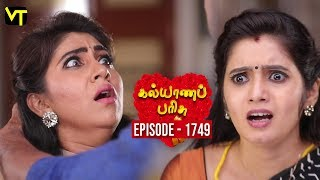 Kalyana Parisu 2 - Tamil Serial | கல்யாணபரிசு | Episode 1749 | 5 Dec 2019 | Sun TV Serial