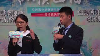 Publication Date: 2018-08-17 | Video Title: 2018亞洲盃高中華語辯論錦標賽A組初賽10 (香港屯門天主