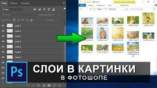как сохранить слои в отдельные файлы в фотошопе