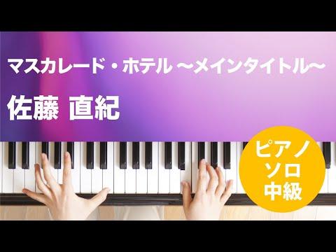 マスカレード・ホテル 〜メインタイトル〜 佐藤 直紀