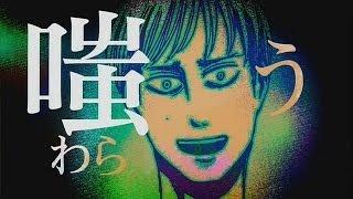 Repeat youtube video [進撃の巨人] Shingeki No Kyojin Opening 1 [Jean Version] - HD