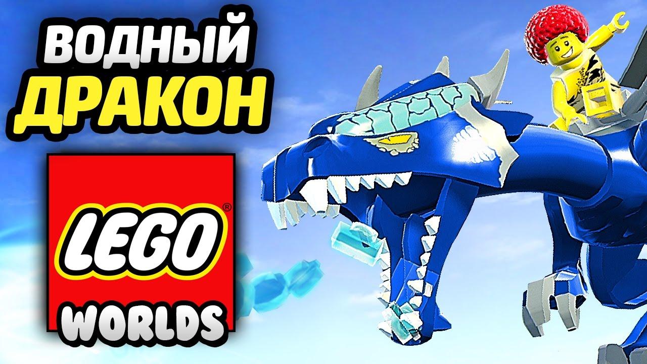 LEGO Worlds Прохождение - ВОДНЫЙ ДРАКОН и ПУГАЛО