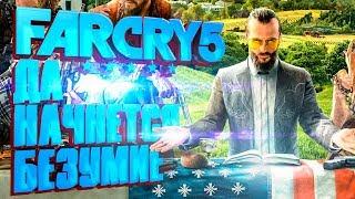 Far Cry 5 ➤ Безумие начинается #1 ➤ Прохождение на русском, первый взгляд