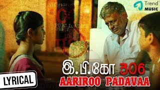 E P KO 306 Movie Song | Aariroo Padavaa Lyric Video | Surya Prasadh | Vasudev Krishna | Sai