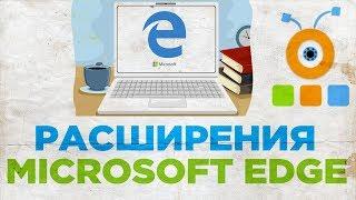 Как Установить, Отключить или Удалить Расширение в Microsoft Edge