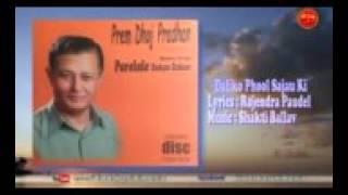 Dali ko Phool डालिको फूल सजाउँकी मुटुको फूलले by Prem Dhoj Pradhan || Full Audio Song ||