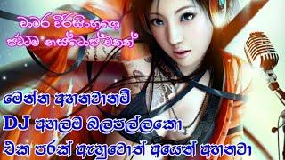 Sinhala dj songs || Hit Hot Dj Nonstop || Chamara Weerasinghe