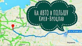На авто в Польшу, Киев-Вроцлав