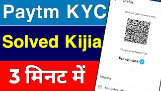 Paytm KYC Start | Problem Solved Update August