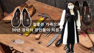 커스텀 제작 30년장인의 디자이너 남녀 수제화 레드미티…