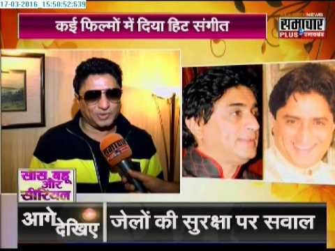 Exclusive Interview | Anand Raj Anand | Samachar Plus