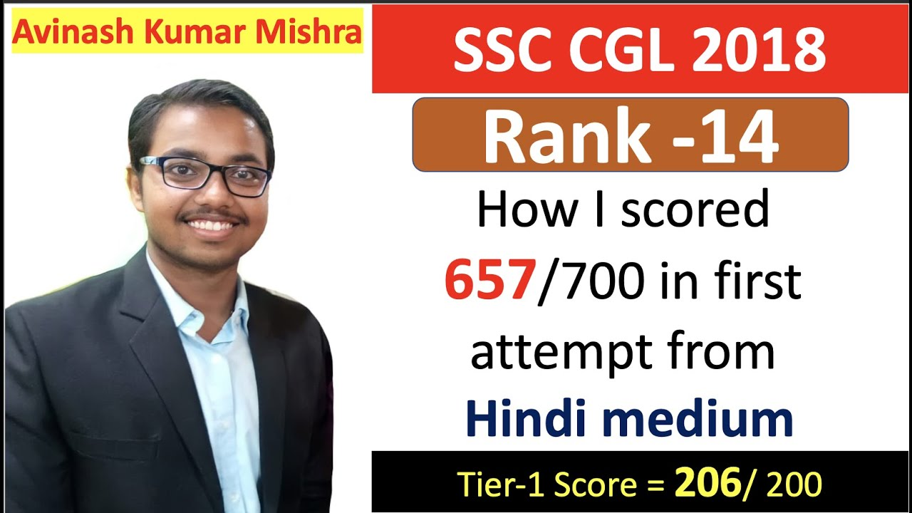 SSC CGL 2018 Topper Avinash Kumar Mishra Strategy to crack SSC CGL in first attempt| Marks 657/700