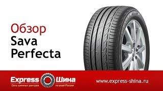Видеообзор летней шины Sava Perfecta от Express-Шины