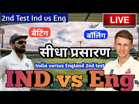 live - india vs england 2nd test match, live cricket match today ind vs eng score, highlights day 3