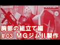 MGジムⅡ#03胸部の組立て編『機動戦士Zガンダム』ガンプラ製作@GM工房