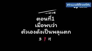 ซับไทย #เซียวจ้าน รายการ  [爱思不si] PART 1 จากจุดต่ำสุด ขึ้นมาบนจุดที่ดังที่สุด
