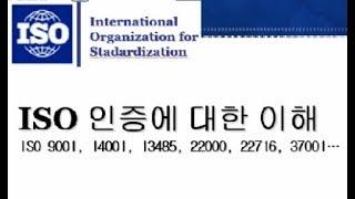 [KOTERA TV] ISO인증의 모든 것(190923…