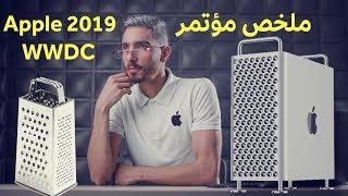كل ما تريد معرفته عن مؤتمر ابل ٢٠١٩ ـ Apple WWDC 2019