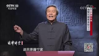 《法律讲堂(文史版)》 20200108 明清御批案·强娶兄嫂惹圣怒(下)  CCTV社会与法