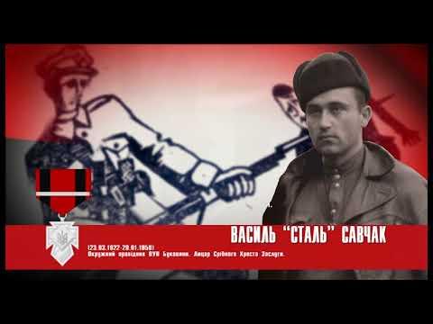 До 75-річчя УПА. Василь Савчак