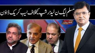PMLN Ki Leadership Kay Khilaf NAB Ka Crack Down - Dunya Kamran Khan Ke Sath