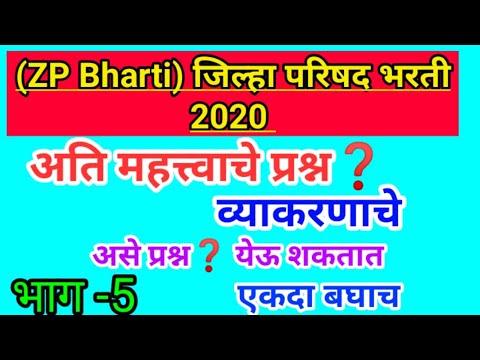 (ZP Bharti) पात्र / अपात्र उमेदवारांची यादी प्रसिद्ध झाली आहे👉 जिल्हा परिषद भरती 2020 #ZPBharti from YouTube · Duration:  1 minutes 27 seconds