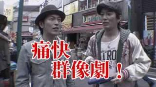 2010年2月27日より渋谷シアターTSUTAYAにてレイトショー 監督:郡司掛雅...