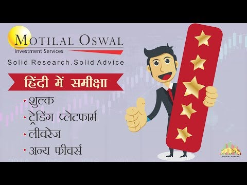 मोतीलाल ओसवाल की समीक्षा, Motilal Oswal Review (in Hindi) - Platforms, Pricing & more
