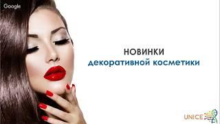 видео каталог декоративной косметики