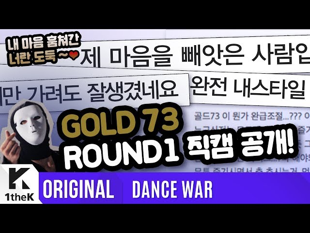 [DANCE WAR(댄스워)] Round 1: 불타오르네(FIRE) _ GOLD 73 Fancam ver.(GOLD 73 직캠 ver.)