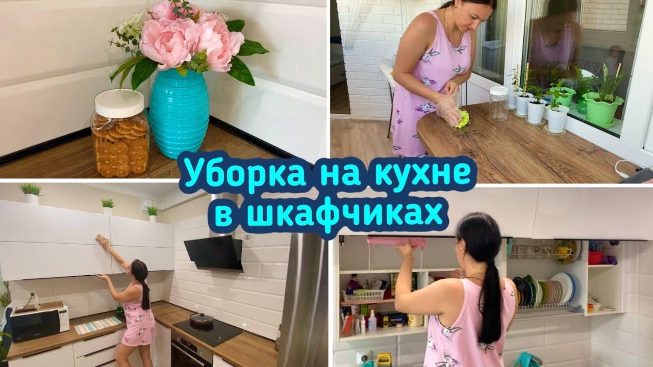 Уборка на кухне / Уборка в шкафчиках / Порядок и чистота в доме!