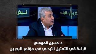 د. حسين المومني  - قراءة في التمثيل الاردني في مؤتمر البحرين